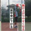 ■フィジカル  姿勢とテニスの関係性②「猫背姿勢は肩が上がらず高い打点の対応が難しくなる」  〜才能がない人でも上達できるテニスブログ〜