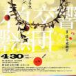 柏市民文化会館での「柏交響楽団 第69回定期演奏会」