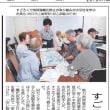 「京都新聞」にみる原発・災害・環境など―46(記事が重複している場合があります)