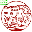 ぶらり旅・春日郵便局(長野県佐久市)