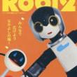 ロビ2   52号の入手