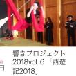 エアロヨガと西遊記2018@タタミスタジオ蕨