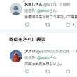 東日本大震災における左翼の態度を忘れるな