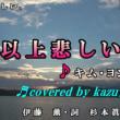 ★キム・ヨンジャ新曲!