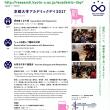京都大学アカデミックデイ2017