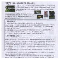 KASHIWAニュース7月号 学校見学報告 他