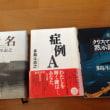 多島斗志之 3冊