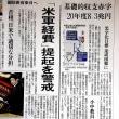 安倍・麻生政治で国の借金が更に爆発! 8.3兆円ものマイナスが発生!〜 安倍氏らは「計算が出来ないのか?!」。