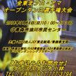 11/4 全東北プロ・アマオープンダンス選手権大会 シラバス