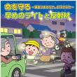 秋の全国交通安全運動 (森田)