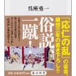 明智光秀の「本能寺の変」の真実は何処にあるのか 黒幕説、陰謀説を徹底的に冷徹な論理で論破する打撃力 『陰謀の日本中世史』呉座勇一著(KADOKAWA)