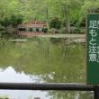 八郎沼公園(北斗市)