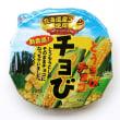 新食感!北海道のチョび(^¬^)ジュル...