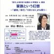 「非行」と向き合う全国ネット学習会in横浜