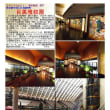 散策 「東京南西部-432」 目黒雅叙園
