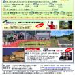 (9/22) 里山尾道ウォーク in みつぎ 開催!!