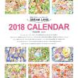 スポンサー企業さんのカレンダー届く!!