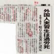 "OUJ(放送大学)の旅・心理学探究 (22) ~HAUくんの"" Farewell Party ""~"