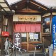 ゆーみー食堂