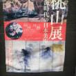 171019 九博、新桃山展。信長秀吉家康、大航海時代の日本美術、特別観覧会出席