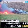 沖縄県で米軍のCH53ヘリが墜落し炎上した
