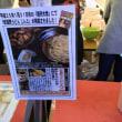 第7回 全国ご当地うどんサミット2017 in 熊谷  に来て見た