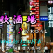 【新曲】恋歌酒場