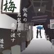 ●挿絵俳句352・秋雨の・透次366・2017-10-14(土)