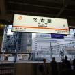 名古屋駅到着🚄