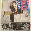 清水富美加=出家女優・千眼美子 UFO撮った!!本紙に渾身の目撃リポート   東スポWeb