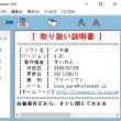 かんたん操作のメモソフト - メモ紙