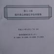 第52回 栃木県公衆衛生学会