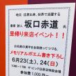 坂口赤道  里帰り来店イベント開催!