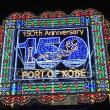 神戸開港150年暮るる