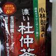 モラタメ当選品「小林製薬の濃い杜仲茶」