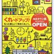 Seria(セリア)がゆめタウン呉に本日オープン
