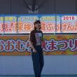 おおむら秋まつり第18回発見!探検!食ぶっけん! ダンサー・首藤絵里 2018・11・4
