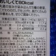 カーリング観ながら江崎グリコの菜彩亭、中華丼で晩御飯:D