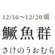 返し(^^)v