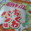 北海道の味、ちくわパン