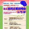 地元千葉で働こう!9/12ミニ合同企業説明会inちば 開催