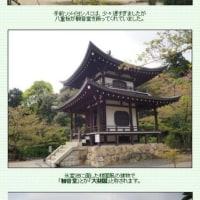 ■【カシャリ! ひとり旅】43京都府 勧修寺17 観音堂1 当寺の見どころ