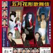 五月花形歌舞伎 観劇レポ
