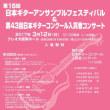 日本ギターアンサンブルフェスティバル へ 行かなきゃ ♪