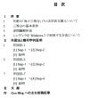 85.  「わかる角の三等分法」の出版のお知らせ(目次 訂正)
