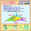 【平面図形】[この先生になら教わっても大丈夫問題7]【う山先生からの挑戦状】[オルドビスキー博...