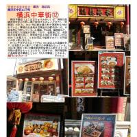 横浜中華街20180302⑫ 大通り3