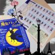 初台KM「魔女バンバ」観劇報告☆