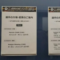 2017 NHK杯フィギュア 会場編