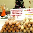横浜 かもめパン ★元祖!給食あげパン★ です